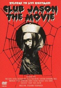 CLUB JASON THE MOVIE(첫회 한정 생산) [DVD]