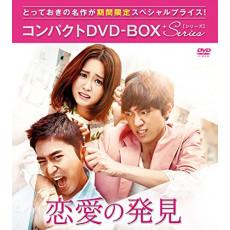 연애의 발견 콤팩트DVD-BOX