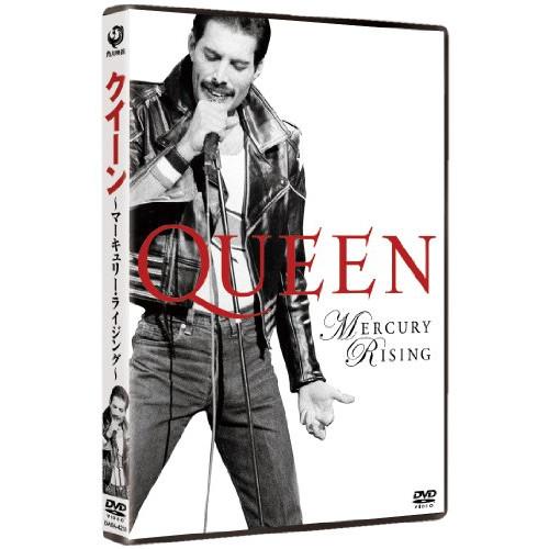 퀸~머큐리・라이징~ [DVD]