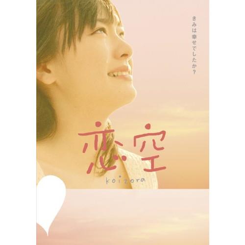 사랑 하늘(연공) 프리미엄・에디션(2매 셋트) [DVD]