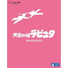 천공의 성 라퓨타 [Blu-ray]