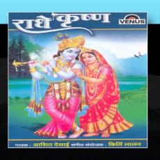 Radhe Krishna (Hindi - Devo)