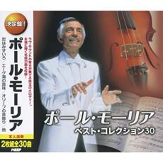 결정반 폴・모리아 CD2매 셋트 WCD-639
